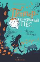 Книга Пеппер - призрачный пес. Друзья навсегда