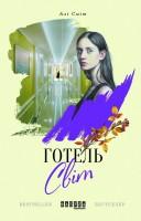 Книга Готель Світ