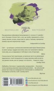 фото страниц Готель Світ #9