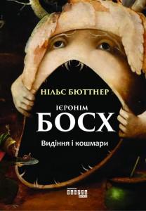 Книга Ієронім Босх. Видіння і кошмари