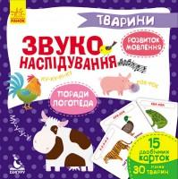 Книга Звуконаслідування. Тварини