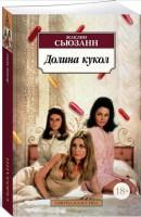 Книга Долина кукол