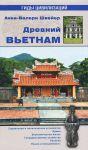 Книга Древний Вьетнам
