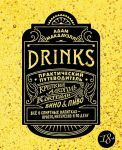 Книга Drinks. Практический путеводитель. Крепкий алкоголь. Коктейли. Вино & пиво