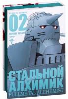 Книга Стальной Алхимик. Кн.2