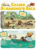 Книга Сказки Волшебного леса: Лесной воришка, Сокровища острова Бузины