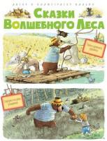 Книга Сказки Волшебного леса: Тайна древнего рудника, Сюрприз на день рождения