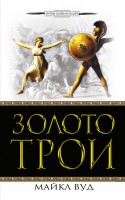 Книга Золото Трои
