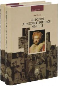 Книга История археологической мысли (комплект из 2-х книг)