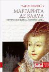 Книга Маргарита де Валуа. История женщины, история мифа