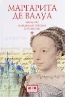 Книга Маргарита де Валуа. Мемуары. Избранные письма. Документы