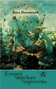 Книга История морского пиратства