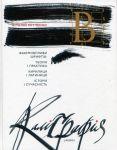 Книга Каліграфія. Взаємовпливи шрифтів