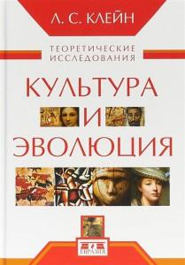 Книга Культура и эволюция. Теоретические исследования