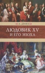 Книга Людовик 15