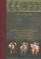 Книга Под покровительством Сантьяго. Испанское завоевание Америки и судьбы знаменитых конкистадоров