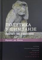 Книга Политика у шимпанзе. Власть и секс у приматов