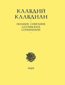 Книга Полное собрание латинских сочинений