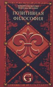 Книга Позитивная философия. В 3 томах. Том 3.