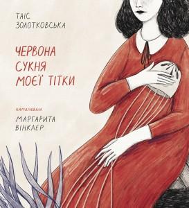Книга Червона сукня моєї тітки