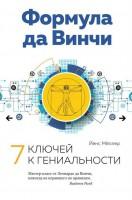 Книга Формула да Винчи. 7 ключей к гениальности