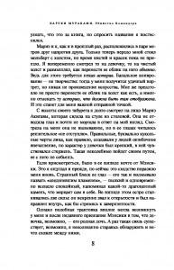 фото страниц Убийство командора (суперкомплект из 2 книг) #7