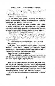 фото страниц Убийство командора (суперкомплект из 2 книг) #5