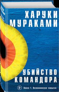 фото страниц Убийство командора (суперкомплект из 2 книг) #3