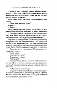 фото страниц Убийство командора (суперкомплект из 2 книг) #6