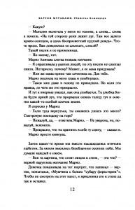 фото страниц Убийство командора (суперкомплект из 2 книг) #4
