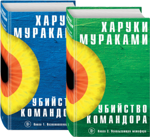 Книга Убийство командора (суперкомплект из 2 книг)