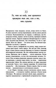 фото страниц Убийство командора (суперкомплект из 2 книг) #10