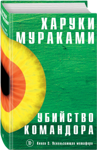 фото страниц Убийство командора (суперкомплект из 2 книг) #2