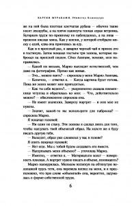 фото страниц Убийство командора (суперкомплект из 2 книг) #8