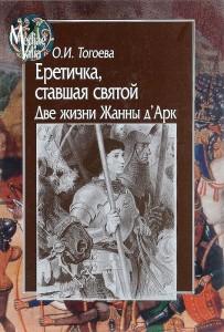 Книга Еретичка, ставшая святой. Две жизни Жанны д'Арк