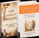 Книга Как управлять рабами. Upgrade по-римски (суперкомплект из 2 книг)