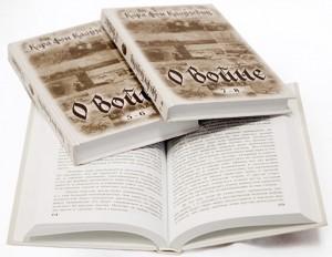 фото страниц О войне. Части 1-8 (комплект из 3 книг) #2