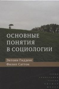 Книга Основные понятия в социологии