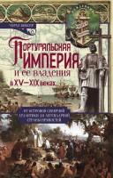 Книга Португальская империя и ее владения в XV-XIX веках