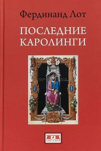 Книга Последние Каролинги