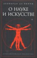 Книга О науке и искусстве