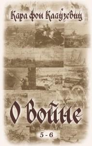 фото страниц О войне. Части 1-8 (комплект из 3 книг) #4