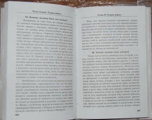 фото страниц О войне. Части 1-8 (комплект из 3 книг) #7