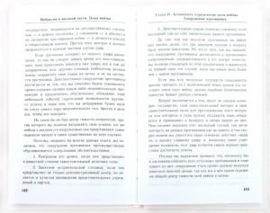 фото страниц О войне. Части 1-8 (комплект из 3 книг) #9