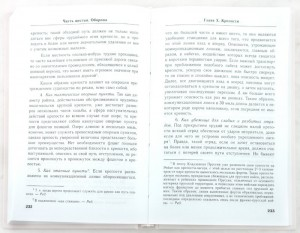 фото страниц О войне. Части 1-8 (комплект из 3 книг) #8