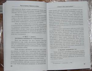 фото страниц О войне. Части 1-8 (комплект из 3 книг) #6