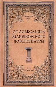 Книга От Александра Македонского до Клеопатры