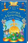 Книга Госпожа Метелица и другие сказки