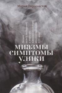 Книга Миазмы. Симптомы. Улики: запахи между медициной и моралью в русской культуре второй половины19 века