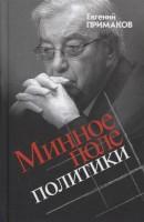 Книга Минное поле политики